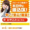 クリオネットは東京都港区虎ノ門3-7-2の闇金です。