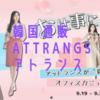 アトランス(ATTRANGS)の口コミ紹介!20代~30代向け韓国ファッション通販