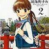 神楽ひかるの漫画で勉強シリーズ3月のライオン9回目in2巻最終回!