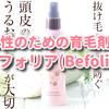 ビフォリア(Befolia)を使った93%の女性が認めた育毛剤!リピーターの口コミや効果も徹底調査