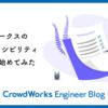 クラウドワークスのWebアクセシビリティチェックを始めてみた