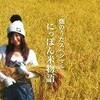 小松彩夏「畑のうた−お米スペシャル−レポ」