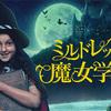 ミルドレッドの魔女学校<第1シーズン(全13話)・第2シーズン(全13話)>