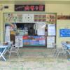 宮古島④ GANKO肉巻き屋