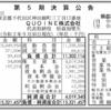QUOINE株式会社 第5期決算公告