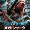 MEG ザ・モンスター公開に先立ち。これは見とけサメ映画7選~適当編~