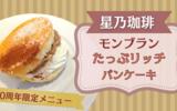 【星乃珈琲 モーニング】モンブランたっぷリッチパンケーキ《10周年限定メニュー》