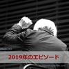 【2019年】指揮者:栗田博文さんのコンサート等でのエピソード