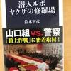 『潜入ルポ ヤクザの修羅場』鈴木智彦