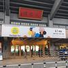 4月1日、ペット・ショップ・ボーイズ武道館公演。