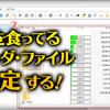 【Diskinfo】HDDで容量を食っているフォルダやファイルを特定する