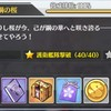 【復刻】墨染まりし鋼の桜D2「守りし者」 低燃費オート周回編成について