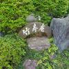 千葉県勝浦市、手打ちそば竹寿庵が美味しくて癒される!