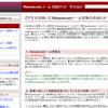 早稲田大学がついに学内メールシステムを増強!
