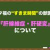 【肝線維症・肝硬変】~すきま時間の獣医学~