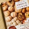 """【お店みたいなパンレシピ】""""あいりおーさん""""のちょっと前に買った本"""