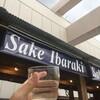 落書き消し、日本酒Bar、茨城ロボッツ