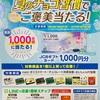 天満屋×明治 共同企画 『夏のチョコ習慣でご褒美当たる!』9/8〆