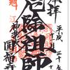 圓福寺の御首題&御朱印(新宿区 ) 〜 一体何が起こったのだ 神楽坂?❷