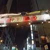 台東区上野 また仲間と四人で利多賣半兵エで飲みました(笑)!!!
