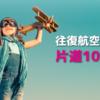 香港エクスプレスが片道100円セールやっている