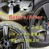 ホイールをガンメタへ塗り替え!Z34型フェアレディZ純正シルバーホイールの色替え、事前見積りで作業は2日間!
