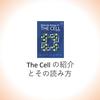 The Cell の紹介とその読み方について