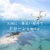 【絶景空撮】天国に一番近い場所でドローンを飛ばした結果・・・【パンダノン島】