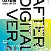 アフターデジタル2 UXと自由 | 体験至上主義による未来へのガイド | 2020年書評#17