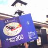 """京都伏見を御酒印帳と一緒に歩く!黄桜のカッパの""""なぜ""""やキザクラカッパカントリーの記念館、工房、売店について紹介。"""
