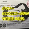 外出自粛なのでダイソーの格安500円VRゴーグルでVR花見(エア花見)してみたら、すげー楽しかった