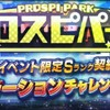 【プロスピA】 プロスピパーク攻略法-スチールチャレンジ編-