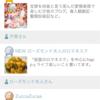 《御礼》 にほんブログ村pvランキング3位!