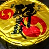 【甘味】熊本銘菓 お菓子の香梅『誉の陣太鼓』