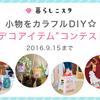暮らしニスタ「小物をカラフルDIY☆デコアイテムコンテスト」