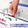 【新商品情報】ワンタッチでリングが開くキングジム「スイッチリングファイル」