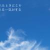 川に映った空の青さ【お題:ここで一句、お願いします】