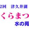 第22回津久井湖さくらまつり水の苑地 4月13日、14日開催!