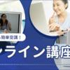 【お知らせ】 8/23(日)、NHKカルチャーで旅の講義を行います!
