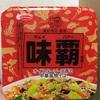エースコック 廣記商行監修 味覇使用 中華風焼そば  食べてみました