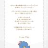 【今日のハロスイ】またまたタキシードサムからお手紙もらったよ