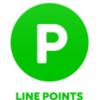 LINEポイントの有効期限確認方法!(最後に獲得した日から180日)