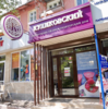 ビシュケク(キルギスタン)で一番美味しいケーキ屋さん「クリコフスキー」とちょっとしたスイーツ事情