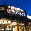 「鳥いちばん」貝塚店の釜めし食べ比べ
