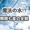 無限七星(花凛水)って何?1本13,000円もする水 | 2019年遂に代理店にて販売開始!