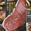 画像 動き ステーキ肉 箸あげ ヤオコー 2月18日号