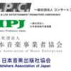 【NEWS】ライブ・エンタメ4団体、怒りの共同声明発表