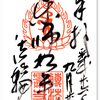 法輪寺の御朱印(奈良・斑鳩町)〜この期に及んで「法輪」の意味を知る