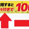 げん玉でクレジットカード発行が1万円分に全部爆発!?不動産投資面談サービス利用であのカードが1万円分になった!