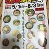 沖縄ラーメン!らぁ麺ふぇすた!!vol.4に行って帰りは宇宙体験